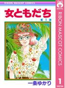 女ともだち 1(りぼんマスコットコミックスDIGITAL)