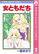 女ともだち 2(りぼんマスコットコミックスDIGITAL)