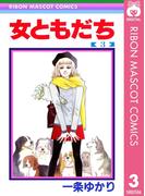 女ともだち 3(りぼんマスコットコミックスDIGITAL)