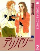 SWEETデリバリー 2(クイーンズコミックスDIGITAL)
