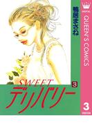 SWEETデリバリー 3(クイーンズコミックスDIGITAL)