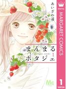まんまるポタジェ 1(マーガレットコミックスDIGITAL)
