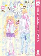 ロマンチカ クロック 8(りぼんマスコットコミックスDIGITAL)