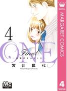 ONE Final ―未来のエスキース― 4(マーガレットコミックスDIGITAL)