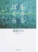 生きるぼくら (徳間文庫)(徳間文庫)
