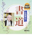 石飛博光の書道 DVD BOOK