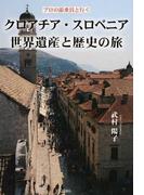 クロアチア・スロベニア世界遺産と歴史の旅