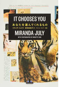あなたを選んでくれるもの (CREST BOOKS)(CREST BOOKS)