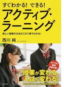 すぐわかる!できる!アクティブ・ラーニング 新しい授業の方法がこの1冊でわかる!