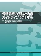 骨粗鬆症の予防と治療ガイドライン 2015年版