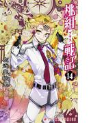 桃組プラス戦記 14 (あすかコミックス)(あすかコミックス)