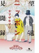 望遠ニッポン見聞録 (幻冬舎文庫)(幻冬舎文庫)