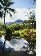 ゆめみるハワイ (幻冬舎文庫)(幻冬舎文庫)