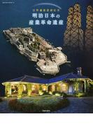明治日本の産業革命遺産 世界遺産登録記念 (SAKURA MOOK)(サクラムック)