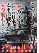 ミッドウェー海戦 「魔の5分間」がなければ日本は太平洋戦争に完全勝利していた! If太平洋戦争完全勝利の仮想戦術