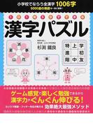 1日1枚5分でできる漢字パズル 小学校でならう全漢字1006字