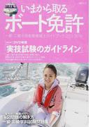 いまから取るボート免許 一級・二級小型船舶操縦士ガイドブック 2015−2016 (KAZIムック)(KAZIムック)