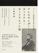 アレキサンダー・ウィリアム・ウィリアムソン伝 ヴィクトリア朝英国の化学者と近代日本