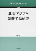北東アジアと朝鮮半島研究 (北東アジア学創成シリーズ)