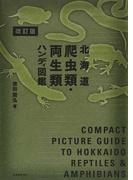 北海道爬虫類・両生類ハンディ図鑑 改訂版