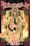 タブロウ・ゲート XVI(プリンセス・コミックス)