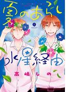夏のあらし水星経由(1)(gateauコミックス)