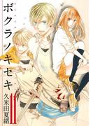 ボクラノキセキ(11)(ZERO-SUMコミックス)