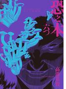 恐之本 / 六つ(SGコミックス)