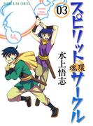 スピリットサークル (3)(YKコミックス)
