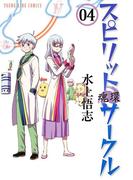 スピリットサークル (4)(YKコミックス)