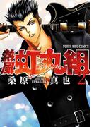 熱風・虹丸組 (2)(YKコミックス)