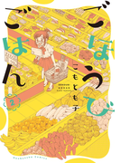 ごほうびごはん 2巻(芳文社コミックス)