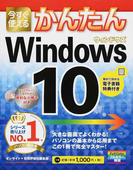 今すぐ使えるかんたんWindows 10 (Imasugu Tsukaeru Kantan Series)