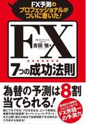 FX予測のプロフェッショナルがついに書いた!FX7つの成功法則