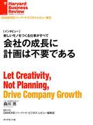 会社の成長に計画は不要である[インタビュー](DIAMOND ハーバード・ビジネス・レビュー論文)
