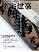 住宅建築2015年8月号(No.452)
