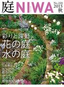 庭2015年秋号(No.220)
