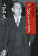 悪と徳と 岸信介と未完の日本 (扶桑社文庫)(扶桑社文庫)