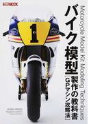 バイク模型製作の教科書 GPマシン攻略法 (ホビージャパンMOOK)(ホビージャパンMOOK)