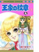 王家の紋章 1(プリンセス・コミックス)