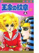 王家の紋章 2(プリンセス・コミックス)