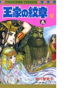 王家の紋章 12(プリンセス・コミックス)