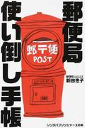 郵便局使い倒し手帳 (リンダパブリッシャーズの本)