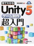 見てわかるUnity5ゲーム制作超入門 (Game Developer Books)