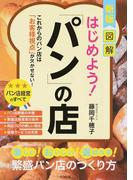 はじめよう!「パン」の店 図解 新版