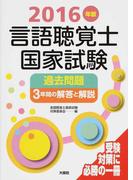 言語聴覚士国家試験過去問題3年間の解答と解説 2016年版