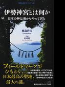 伊勢神宮とは何か 日本の神は海からやってきた (集英社新書 ヴィジュアル版)(集英社新書)
