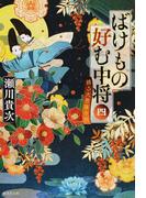 ばけもの好む中将 4 踊る大菩薩寺院 (集英社文庫)(集英社文庫)