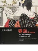 春画 大英博物館 日本美術における性とたのしみ