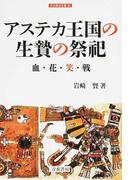アステカ王国の生贄の祭祀 血・花・笑・戦 (刀水歴史全書)